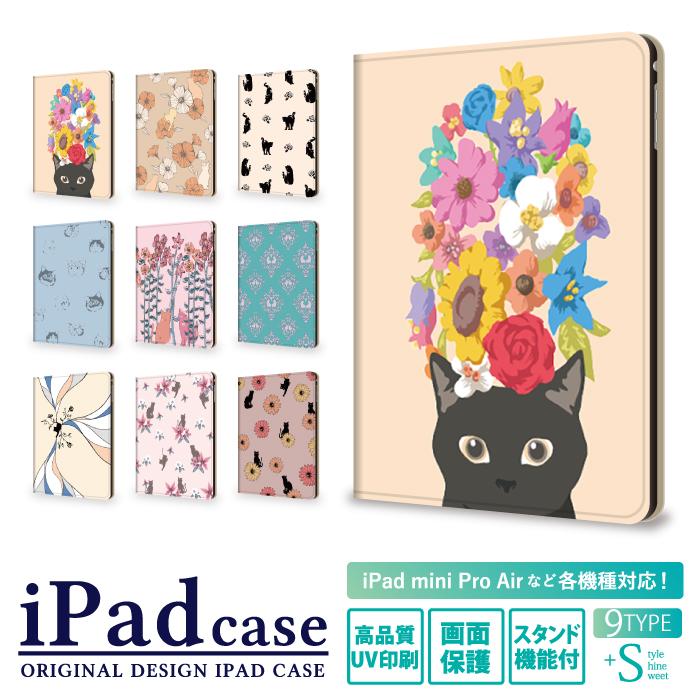 アイパッドケース iPad ケース 可愛い mini mini5 第8世代 第7世代 第6世代 air4 air3 air2 スタンド機能付き ipad ipadケース かわいい 4 5 pro min 11インチ 10.9インチ おすすめ 12.9インチ 休日 花柄 10.2インチ 10.5インチ 猫 Air3 動物 9.7インチ 7.9インチ