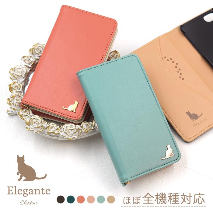 送料無料 人気上昇中 スマホケース 手帳型ケース 好評受付中 全機種対応 iPhone se 第2世代 iPhone12 iPhone11 8 7 Xperia 10 III ace ii aquos Chaton 5 lite so-41b ケース xperia II 5G sense4 max plus pro 1 アイフォン12 Elegante mini