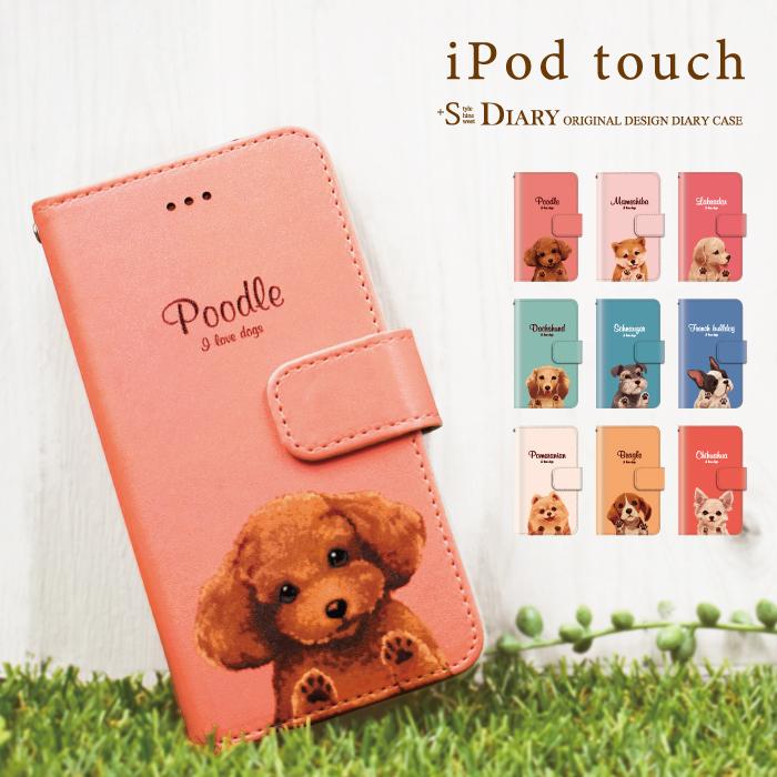 ipod touch ケース 手帳型 ipodtouch 手帳 手帳ケース 専用 往復送料無料 ストラップホール付き 可愛い iPod 7 6 5 手帳型ケース 再入荷/予約販売! 第6世代 第7世代 アイポッドタッチ7 カバー かわいい 動物 おしゃれ スタンド機能 レザー 犬 アイポッドタッチ ペット