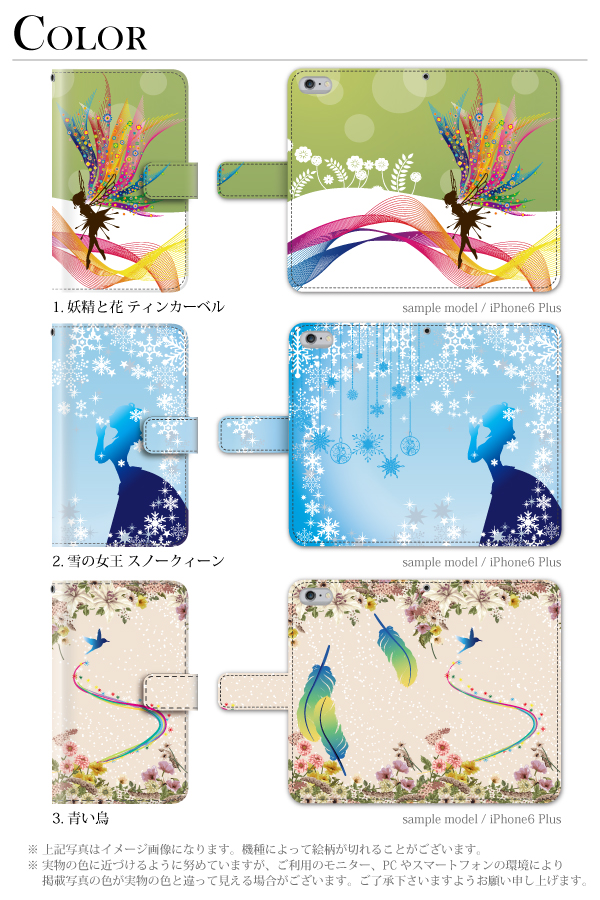 iPhone6 iPhone 6 plus iPhone5S Techo type Handbook case fantasy & story world masterpiece fairytales / xperia z3 cover Handbook-Xperia Z3 SO-01G SO-02G compact SH-01G SC-01G SH-05F SH-04F SH-01F LGL24 304SH SO-04E SOL25 SO-03F smahocase