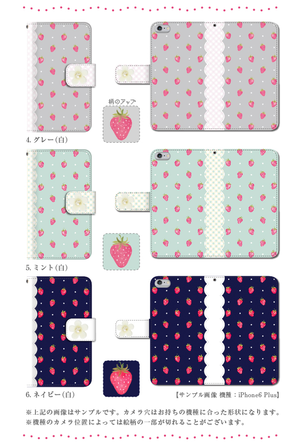BLADE E01 notebook type case notebook type case ZTE case notebook type デコパーツ strawberry strawberry cover BLADE E01 case BLADE E01 cover ZTE case cover fashion pretty notebook type smartphone case smartphone case smartphone cover