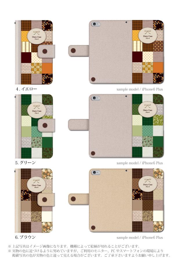 iPod touch 5 6 ケース パッチワーク 花柄 カントリー アイポッドタッチ6 ipodtouch6 第6世代 レザー かわいい アイポットタッチ5 カバー ダイアリーケース 手帳型ケース  デザインケース 手帳カバー  可愛い おしゃれ 第5世代