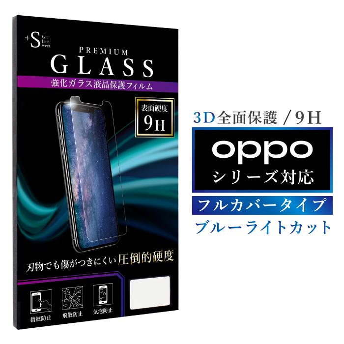 ゆうパケット送料無料OPPO Find X2 OPPO Reno3 5G A001OP 全面保護 3Dガラスフィルム ガラスフィルム ブルーライトカット 強化ガラス 画面保護 目に優しい 3D オッポ 液晶保護 RSL ファインドx2 全面液晶保護フィルム レノ3 フルカバー 豪華な 特価キャンペーン 全面