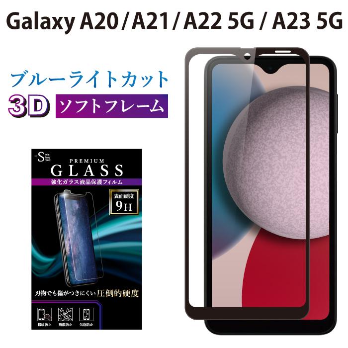 ゆうパケット送料無料 Galaxy 日時指定 A20 SC-02M SCV46 全面保護 ブルーライトカット 3Dガラスフィルム 強化ガラス ガラスフィルム 人気 おすすめ 日本旭硝子 AGC RSL ソフトフレーム 全面 液晶保護 全面液晶保護フィルム TOG ギャラクシーa20 画面保護 目に優しい sc-02m 3D scv46