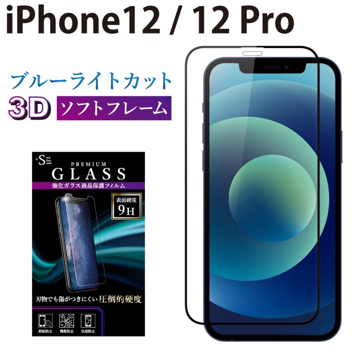 ゆうパケット送料無料 iPhone12 Pro 全面保護 ブルーライトカット 3Dガラスフィルム 強化ガラス ガラスフィルム 日本旭硝子 AGC 全面液晶保護フィルム 画面保護 アイホン12 今だけ限定15%OFFクーポン発行中 RSL 目に優しい おトク アイフォン12 ソフトフレーム 液晶保護 全面 TOG 3D プロ