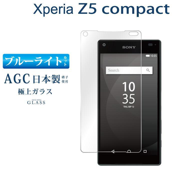 ブルーライトカット Xperia Z5 Compact SO-02H ガラスフィルム 日本旭硝子 AGC エクスペリアz5 コンパクト so-02h 強化ガラス保護フィルム 目に優しい 液晶保護 画面保護