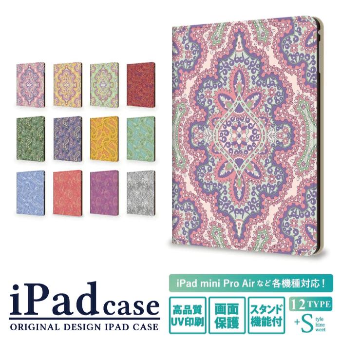 アイパッドケース いよいよ人気ブランド iPad ケース 可愛い mini mini5 激安 第8世代 第7世代 第6世代 air4 air3 air2 スタンド機能付き ipad 10.9インチ 10.5インチ Air3 11インチ かわいい 7.9インチ 5 10.2インチ 4 9.7インチ ペイズリー pro 12.9インチ ipadケース