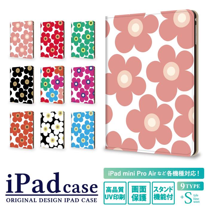 正規認証品!新規格 アイパッドケース iPad ケース 可愛い mini mini5 第8世代 第7世代 第6世代 air4 air3 air2 スタンド機能付き ipad ipadケース min 7.9インチ 10.9インチ 花柄 9.7インチ 4 pro 割り引き 10.2インチ 5 11インチ フラワー Air3 かわいい 12.9インチ 10.5インチ