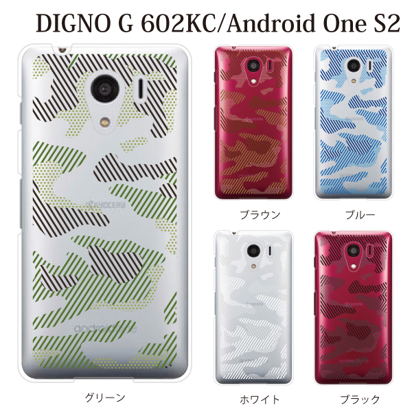 75c9302728 AndroidOneS2ケースハード透ける迷彩柄カムフラージュクリアディグノジーカバーY!mobileワイ