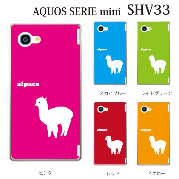 3692b9a74b アルパカ alpaca アニマル 動物 シンプルで可愛いアルパカのぼーっとしたデザインの AQUOS SERIE mini SHV33 クリア ケース。