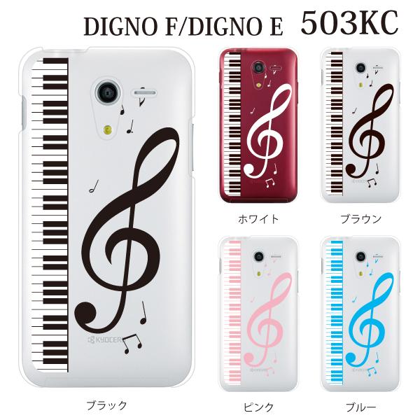 钢琴和大的音符(清除)Y!mobile DIGNO E 503KC kesukabadiguno 503KC覆盖物情况情况清除硬件情况智能手机情况智能手机覆盖物