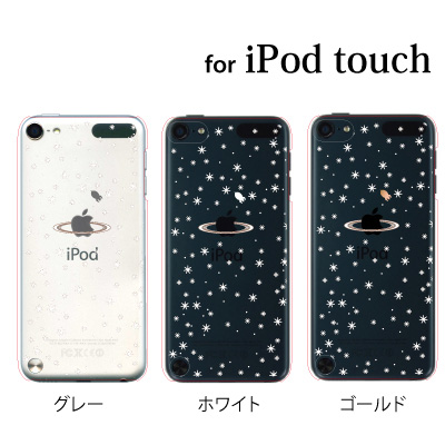 iPod touch 7 6 5 ケース iPodtouch ケース カバー アイポッドタッチ 第7世代☆ iPod touch 7 6 5 ケース SPACE (クリア) TYPE1 第7世代 アイポッドタッチ7 第6世代 おしゃれ かわいい ipodtouch7 アイポッドタッチ6 ipodtouch6 第5世代 アイポッドタッチ5 ipodtouch5 [アップルマーク ロゴ]