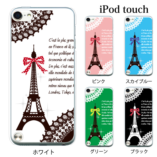 buy popular e1f19 be3d4 iPod touch 5 6 cases iPodtouch case iPod touch 6 sixth generation Paris  Eiffel Tower colors for iPod touch 5-to 6-cover meet cute cute