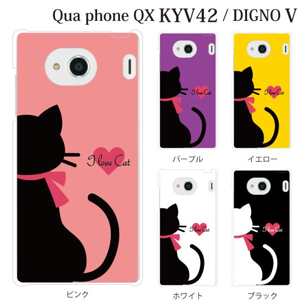 楽天市場 qua phone qx kyv42 ケース ハード i love cat ネコ カラー
