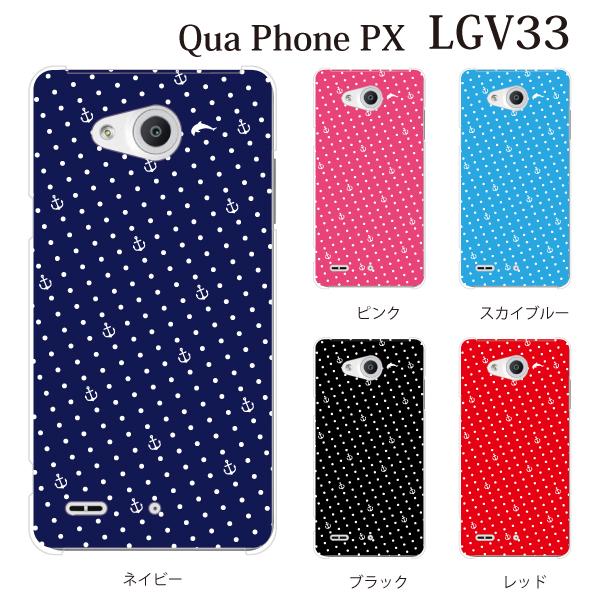 末棒运动员点花纹au Qua phone PX LGV33箱盖治疗电话LGV33覆盖物情况情况清除硬件情况智能手机情况智能手机覆盖物