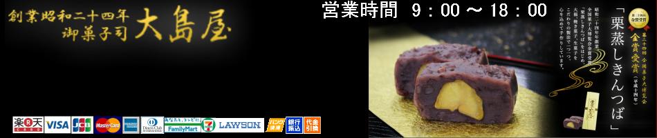 御菓子司 大島屋:創業昭和二十四年御菓子司大島屋