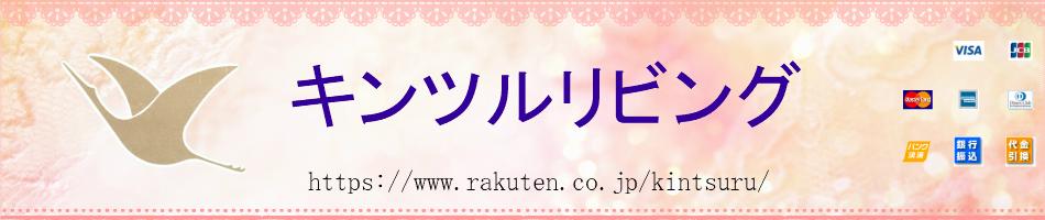 キンツルリビング:奈良で布団を専門に扱っております。キンツルリビングです。