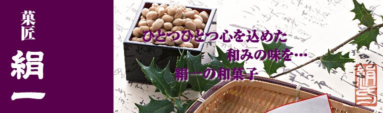 菓匠絹一:テレビ・雑誌に紹介された和菓子「贈って楽しい、頂いて美味しい」菓匠絹一