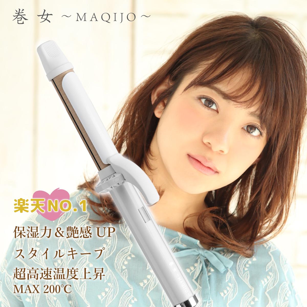 巻女~MAQIJO~【公式・送料無料】カールアイロン 最高200℃ マキージョ コテ 32、28mm 1位獲得! シルクプレート 高速 高温