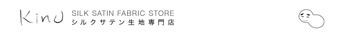kinuシルクサテン生地専門店:シルクサテン生地ならお任せください