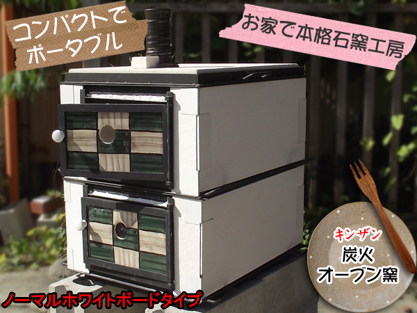 【本格石釜】キンザン炭火オーブン・ノーマルホワイトボードタイプ【本格ピッツァ・パン焼き機】