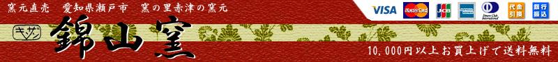 錦山窯:瀬戸赤津焼の窯元「錦山窯」は茶碗・湯呑などギフト用などの和食器通販