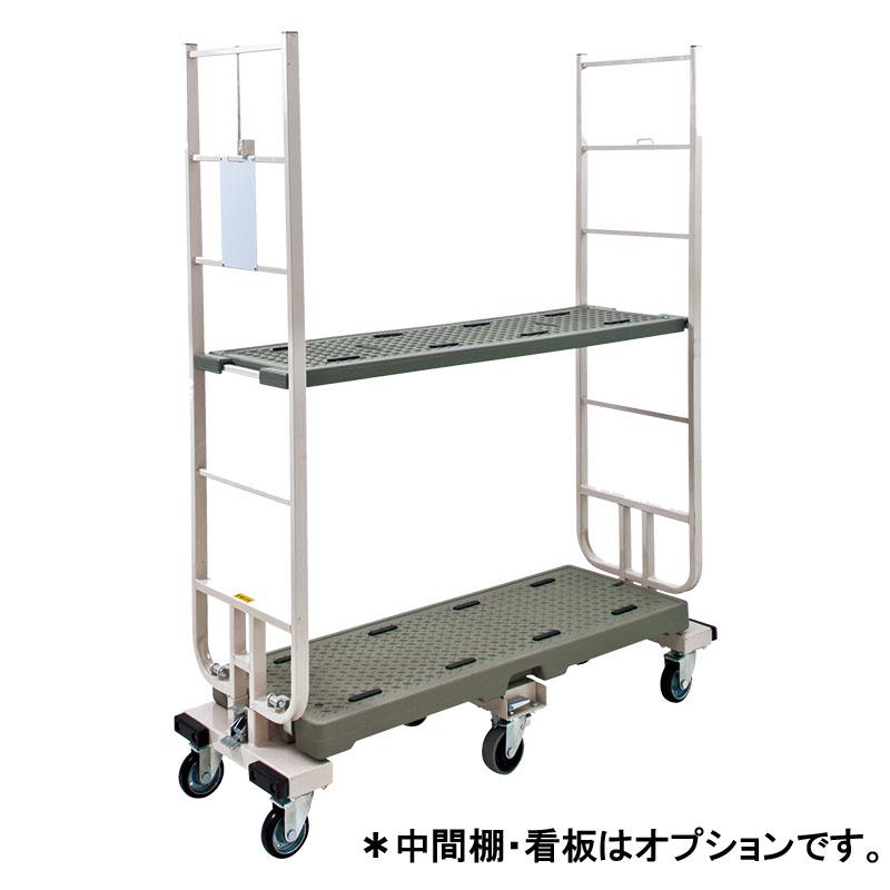 【運搬作業用品-スリムカート(6輪台車)】マキテック 6輪台車 スライドカート(横移動機付)両袖付  MJB-6-2 <大型・重量商品>