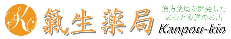 氣生薬局:健康や美容の強い味方!健康茶と薬膳鍋・薬膳カレーを販売する薬局!