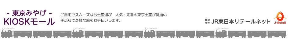 東京みやげ KIOSKモール:東京駅 お土産 東京みやげ ネットで買って手ぶらで旅行