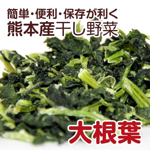 簡単 人気ブレゼント! 便利 高品質新品 保存が利く 熊本のお野菜を中心とした乾燥野菜 干し野菜 です 大根葉 乾燥野菜 国産 80g