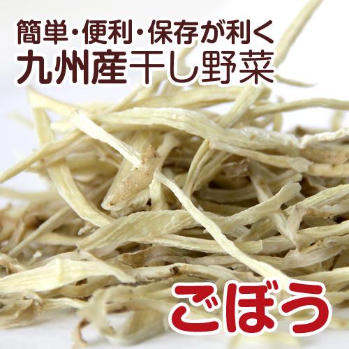 簡単 期間限定特別価格 便利 保存が利く 熊本のお野菜を中心とした乾燥野菜 干し野菜 です ごぼう 乾燥野菜 ブランド激安セール会場 国産 80g