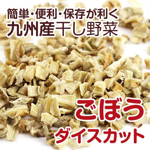 簡単 便利 保存が利く 熊本のお野菜を中心とした乾燥野菜 干し野菜 ごぼうダイスカット 待望 500g 国産 です 乾燥野菜 宅送
