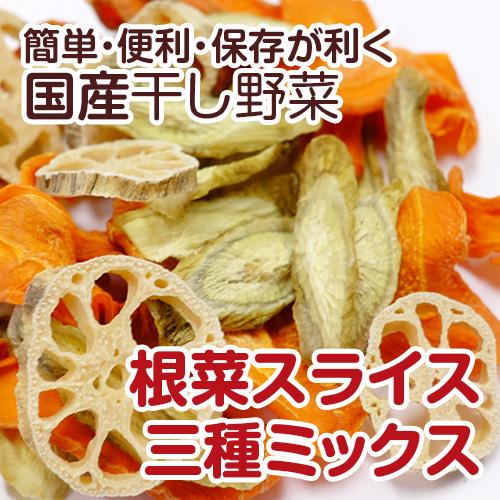 【簡単・便利・保存が利く】熊本のお野菜を中心とした乾燥野菜(干し野菜)です。 【国産】根菜スライス3種ミックス 500g