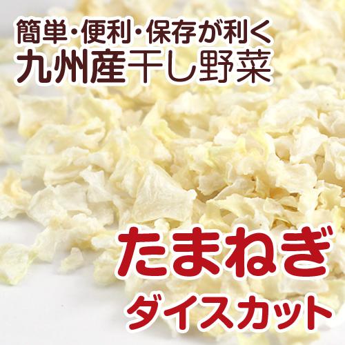 【簡単・便利・保存が利く】熊本のお野菜を中心とした乾燥野菜(干し野菜)です。 【国産】乾燥野菜(干し野菜)たまねぎダイスカット 60g
