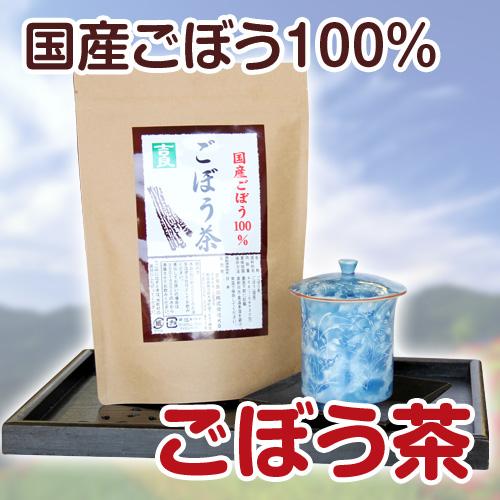 店舗 食物繊維が手軽に摂れる 新色追加して再販 香ばしいごぼう茶です ごぼう茶 国産100%