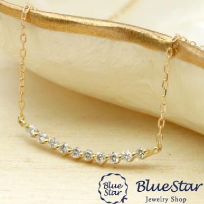 ダイヤモンド10粒 ダイヤモンドラインネックレス  BlueStar
