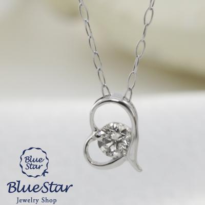 シンプルな1粒ダイヤモンドにハートのキュートさをプラスしたネックレス 40cm アジャスター付き Pt レディース BlueStar