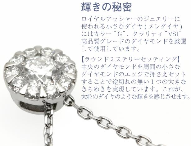 【JPA0274BP】ロイヤルアッシャーダイヤモンドネックレス Dia11石−0.27ct ラウンドミステリーシリーズ 代官山BlueStar