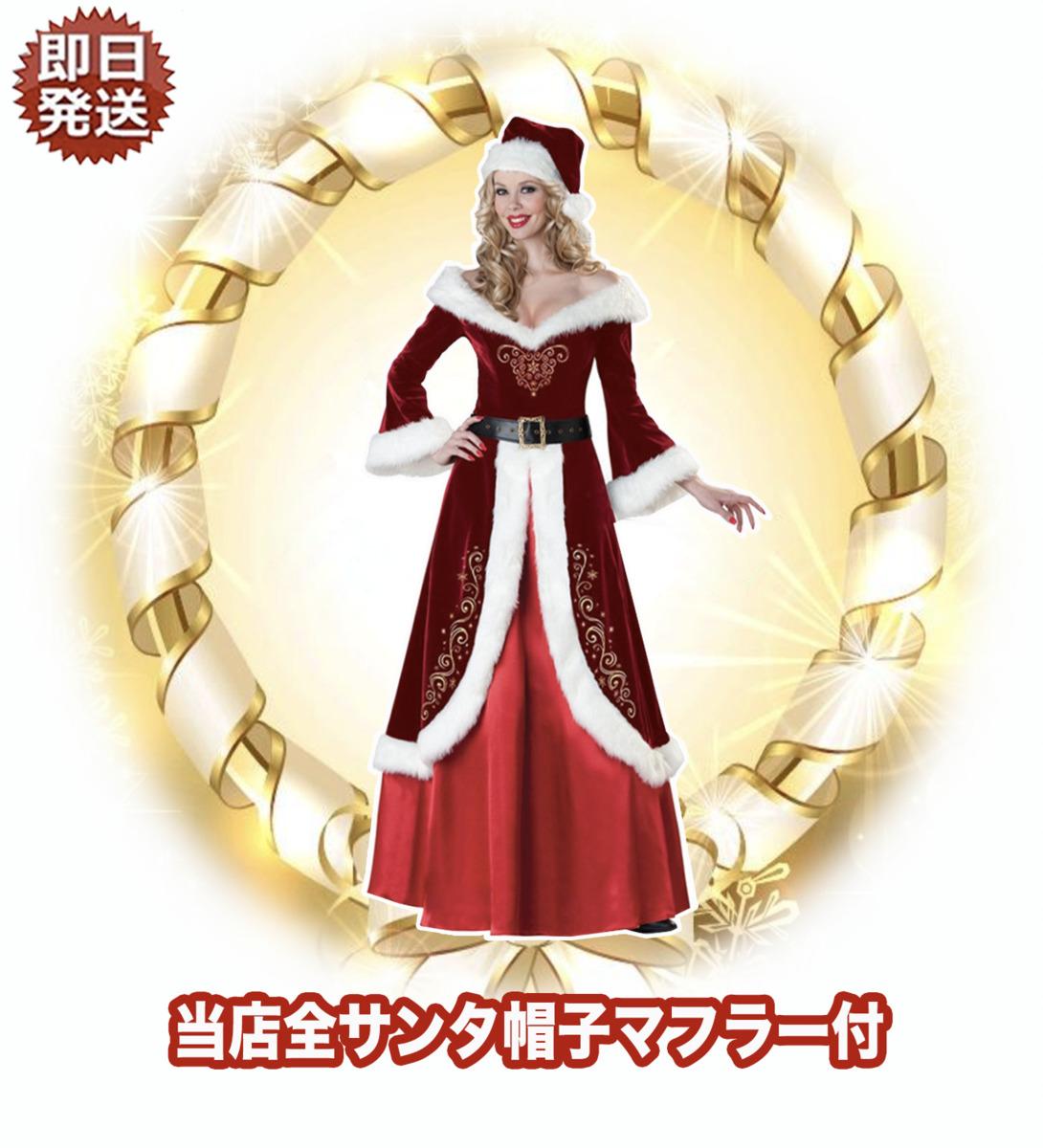 サンタ サンタコスプレ クリスマス クリスマス女王 王様 クリスマスコスプレ サンタコス サンタクロース クリスマスサンタ フリーサイズ セクシー 女王様 女王