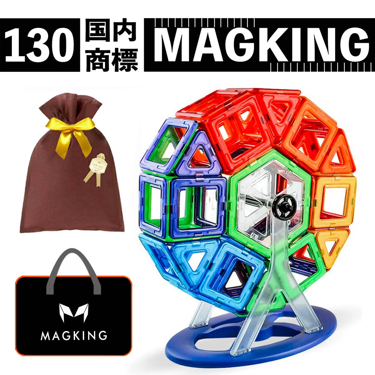 商品名称:MAGKING 磁石ブロック130使用年齢:三歳以上知育玩具 食品検査済商標登録:国内商標 正規品 自社高水準同類補充;マグフォーマー にも互換性持ち 優良ショップ受賞 130pcs マグネット ブロック マグネットブロック おもちゃ 玩具 磁石 知育おもちゃ 知育玩具 磁石おもちゃ 贈答 マグネットおもちゃ 誕生日 幼児 キッズ 人気 おすすめ 5歳 お祝い 3歳 4歳 2歳 プレゼント 子供 6歳 記念 女の子 小学生 誕生日プレゼント 男の子 ギフト