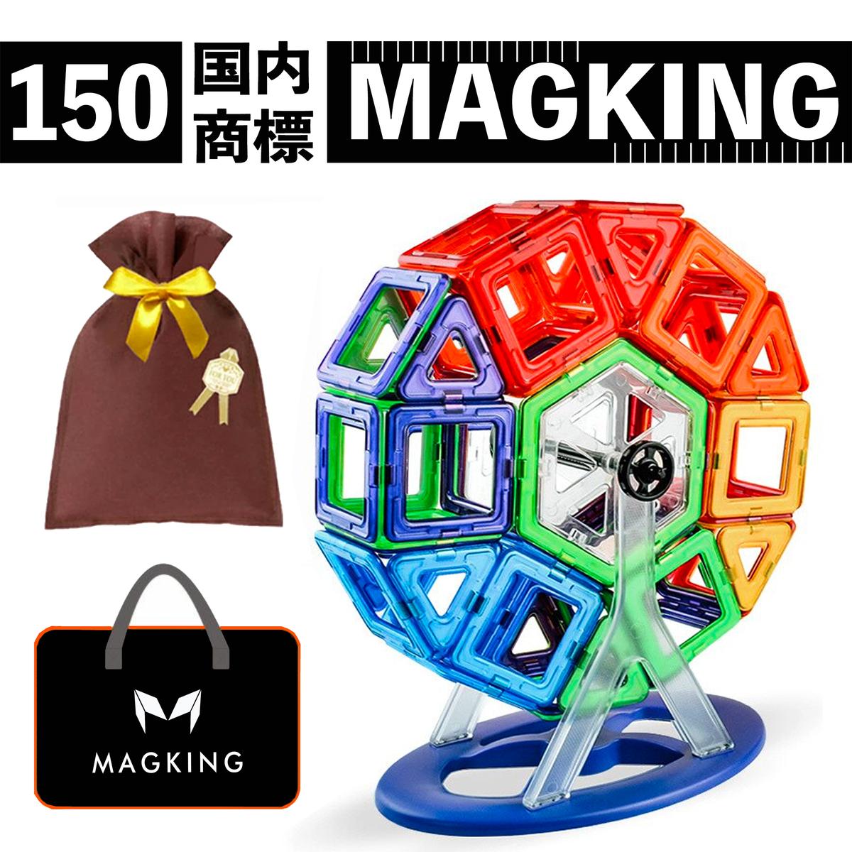 超定番 商品名称:MAGKING 磁石ブロック150使用年齢:三歳以上知育玩具 食品検査済商標登録:国内商標 正規品 即納送料無料! 自社高水準同類補充;マグフォーマー にも互換性持ち 優良ショップ受賞 150pcs マグネット ブロック マグネットブロック おもちゃ 玩具 磁石 知育おもちゃ 知育玩具 磁石おもちゃ マグネットおもちゃ 6歳 ギフト 女の子 男の子 お祝い キッズ 誕生日 記念 プレゼント 誕生日プレゼント 子供 3歳 5歳 2歳 幼児 4歳 小学生