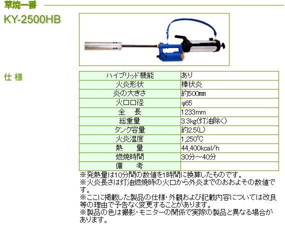 栄富士 草焼一番 KY-2500HB