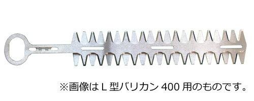 ニシガキ N-832-1 L型バリカン500用替刃