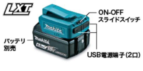 レターパックプラス便 新作入荷!! マキタ 14.4V お気にいる 部品番号JPAADP05 USB用アダプタADP05 18V用