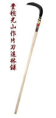 【宅配便!】  豊稔光山作 HT-1150片刃造林鎌 (刃:240mm/柄:1200mm)