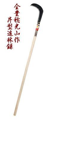 豊稔光山作 HT-1294昇型造林鎌 (380g/柄:1200mm)