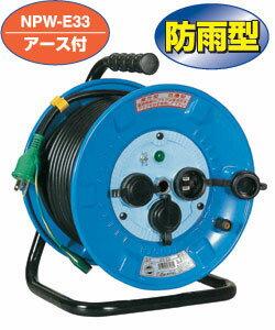 日動 NPW-E33 電工ドラム 30m アース付 防雨型(屋外用)
