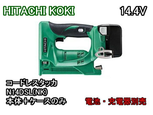 HiKOKI/日立工機 14.4V コードレスタッカ N14DSL(NK) 本体+ケースのみ