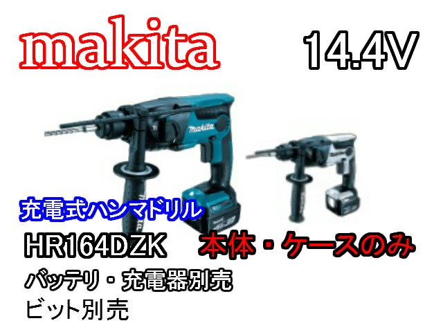マキタ 14.4V 16mm充電式ハンマドリル HR164DZK(青) / HR164DZKW(白) 本体・ケースのみ