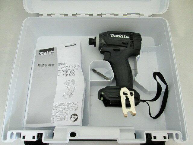 マキタ 14.4V 充電式インパクトドライバ TD138D(黒) 本体+ケース